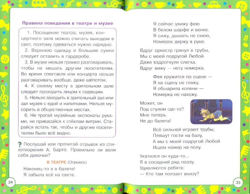 Иллюстрация 1 из 8 для Уроки вежливости для малышей - Ольга Александрова | Лабиринт - книги. Источник: Лабиринт