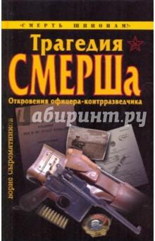 Сыромятников Борис Трагедия СМЕРШа. Откровения офицера-контразведчика