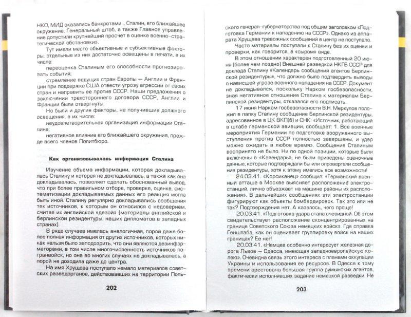 Иллюстрация 1 из 2 для Трагедия СМЕРШа. Откровения офицера-контразведчика - Борис Сыромятников | Лабиринт - книги. Источник: Лабиринт