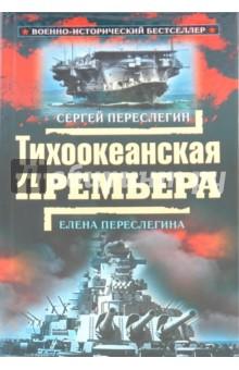 Переслегин Сергей, Переслегина Елена Тихоокеанская премьера