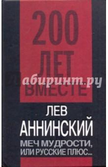 Аннинский Лев Александрович Меч мудрости или Русские плюс...