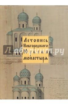 Летопись Новгородского Юрьева монастыря