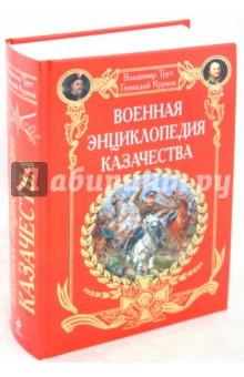Трут Владимир, Курков Геннадий Военная энциклопедия казачества