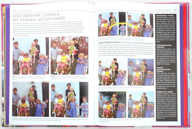 Иллюстрация 1 из 3 для Гид по цифровой фотографии - Майкл Райт | Лабиринт - книги. Источник: Лабиринт