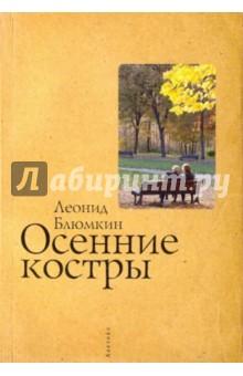Блюмкин Леонид Осенние костры
