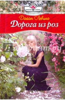 Левинг Дайан Дорога из роз (10-028)