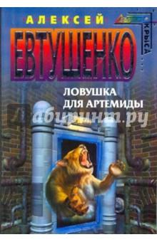 Евтушенко Алексей Анатольевич Ловушка для Артемиды