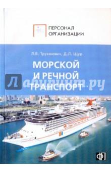 Персонал морского и речного транспорта: Сборник должностных и производственных инструкций
