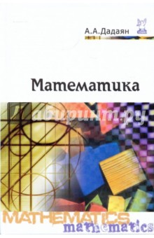 Дадаян Александр Арсенович Математика. Учебник