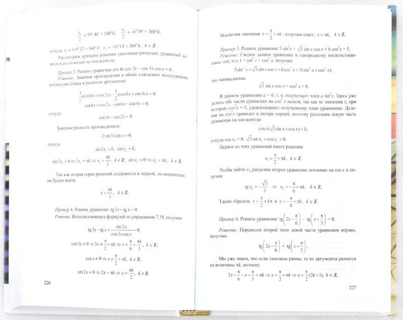 автор дадаян гдз по математики