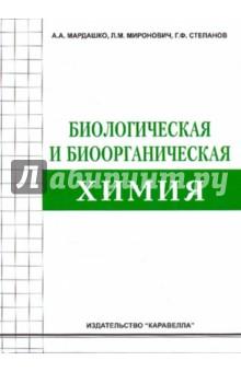 Биологическая и биоорганическая химия: Учебное пособие