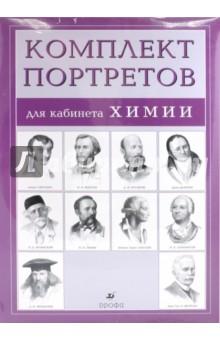 Комплект портретов для кабинета химии (10 портретов)