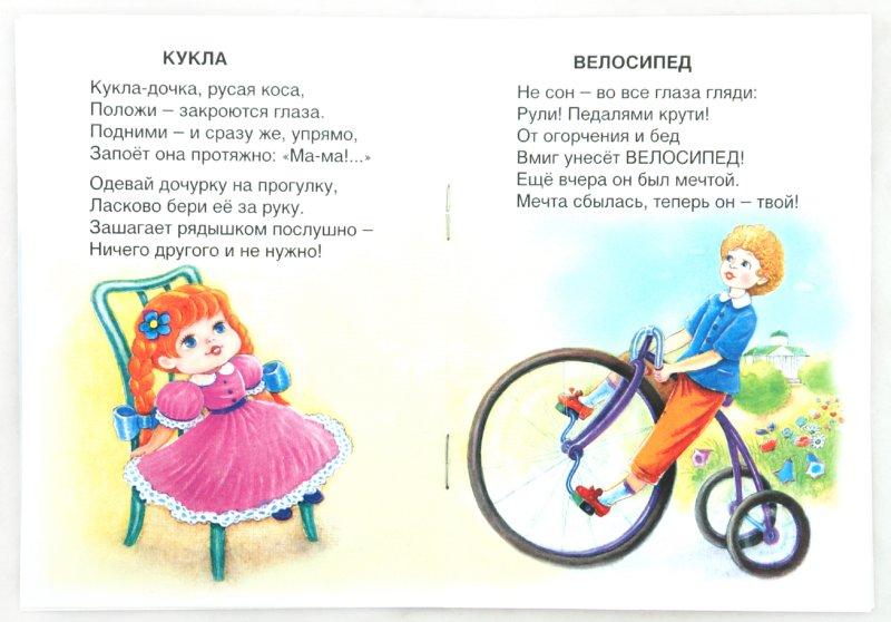 Иллюстрация 1 из 7 для Выбирай себе подарок - Владимир Борисов   Лабиринт - книги. Источник: Лабиринт