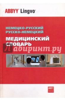 Болотина Александра Юдимовна Немецко-русский, русско-немецкий медицинский словарь. Около 70 000 терминов