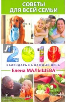 Малышева Елена Михайловна Советы для всей семьи. Календарь на каждый день 2010 года