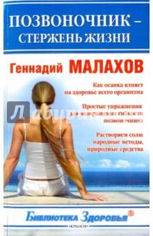 Малахов Геннадий Петрович Позвоночник - стержень жизни