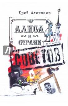 Алексеев Юрий Алиса в стране советов