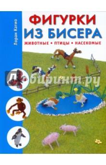 Лоран Катио - Фигурки из бисера.  Животные, птицы, насекомые обложка книги.