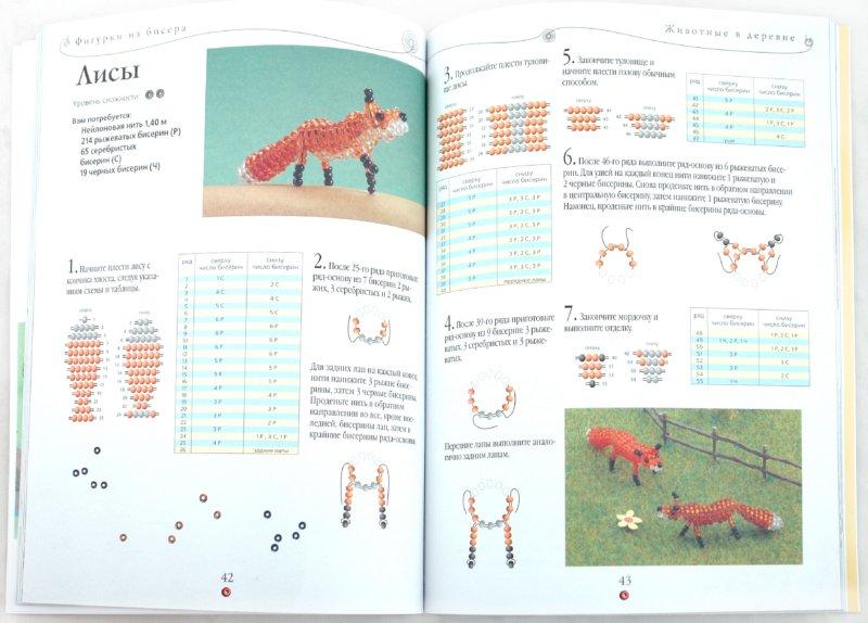 """Иллюстрация 1 к книге  """"Фигурки из бисера.  Животные, птицы, насекомые """", фотография, изображение, картинка."""