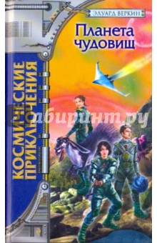 Веркин Эдуард Николаевич Планета чудовищ