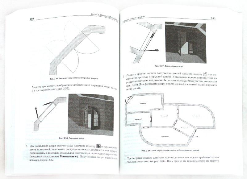 Иллюстрация 1 из 11 для ArCon. Дизайн интерьеров и архитектурное моделирование (+CD) - Максим Кидрук | Лабиринт - книги. Источник: Лабиринт