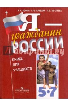 Я - гражданин России. Книга для учащихся. 5-7 классы. Пособие для учащихся общеобразоват. учпежд.