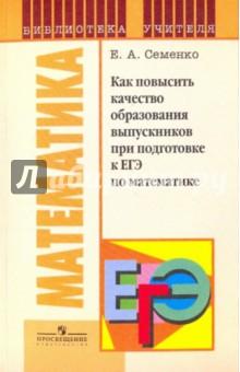 Семенко Екатерина Алексеевна Как повысить качество образования выпускников