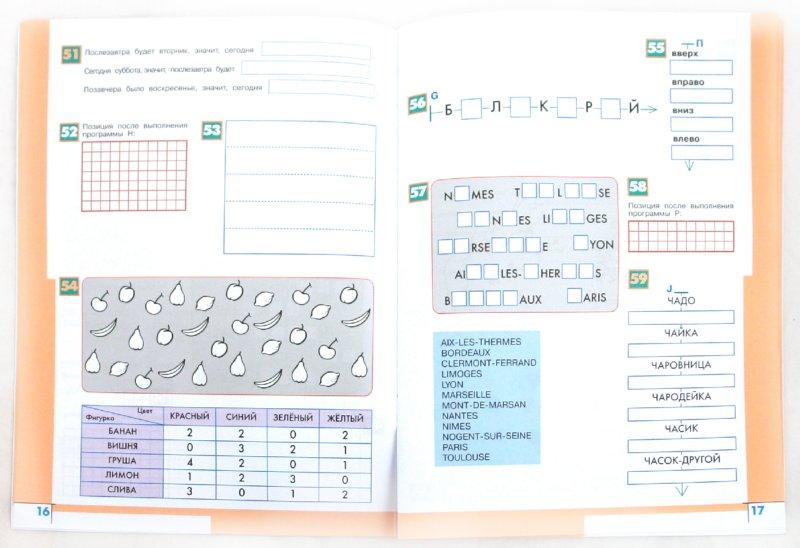 Календарно тематическое планирование 2 класс рудченко