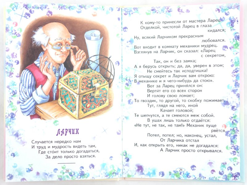 Иллюстрация 1 из 9 для Басни - Иван Крылов | Лабиринт - книги. Источник: Лабиринт