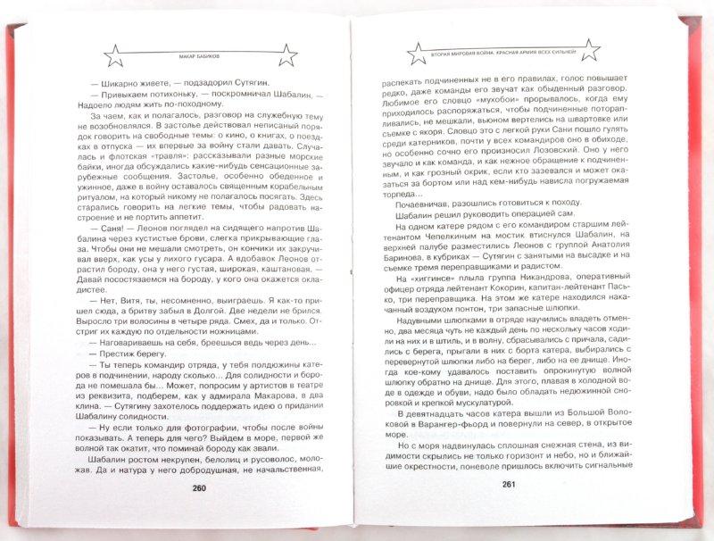 Иллюстрация 1 из 5 для Отряд Особого назначения.Диверсанты морской пехоты - Макар Бабиков | Лабиринт - книги. Источник: Лабиринт
