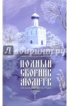 Полный сборник молитв на каждый день года (зима)