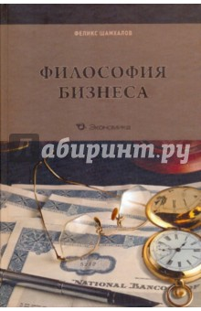 Основы взаимодействия феликс шамхалов в учебнике рассматриваются место и роль государства в обществе, власть