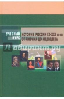 История России: IX-XXI вв. От Рюрика до Медведева
