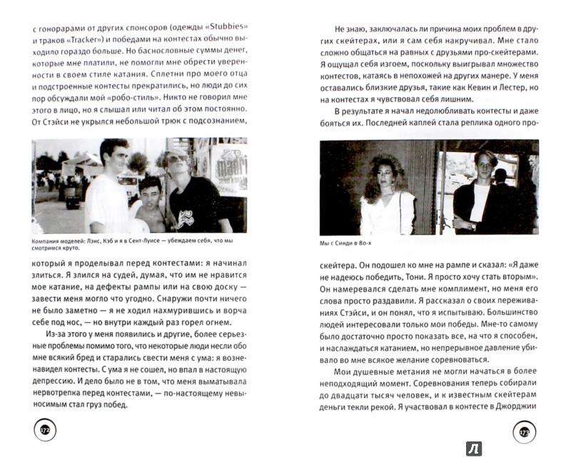 Иллюстрация 1 из 14 для Профессия: скейтер - Тони Хок   Лабиринт - книги. Источник: Лабиринт