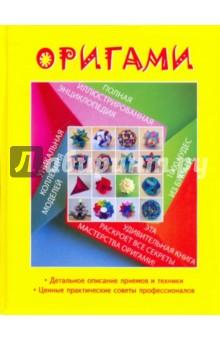 Оригами. Полная иллюстрированная энциклопедияКонструирование из бумаги<br>Эта удивительная книга раскроет перед вами все секреты мастерства оригами - с ее помощью вы научитесь делать самые невероятные и уникальные модели, о существовании которых вы даже не подозревали! В ней содержится огромное количество подробных иллюстраций - это самое настоящее пошаговое руководство как для начинающих, так и для более опытных оригамистов. Помимо предложенных в книге моделей, вы сами сможете попробовать воплотить свои фантазии посредством бумаги.<br>