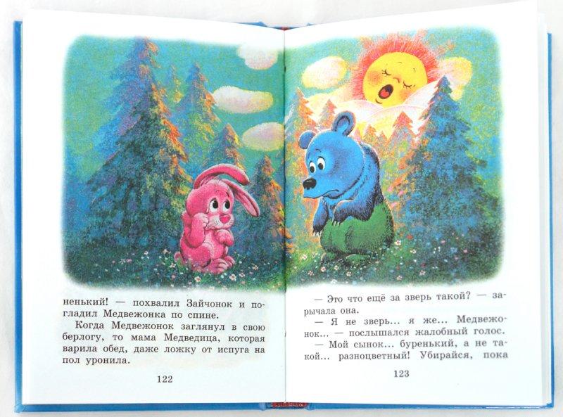 Иллюстрация 1 из 63 для Книга сказок для чтения в детском саду | Лабиринт - книги. Источник: Лабиринт