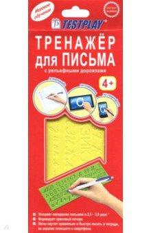 Тренажер для письма с рельефными дорожками. Русский язык Тестплей