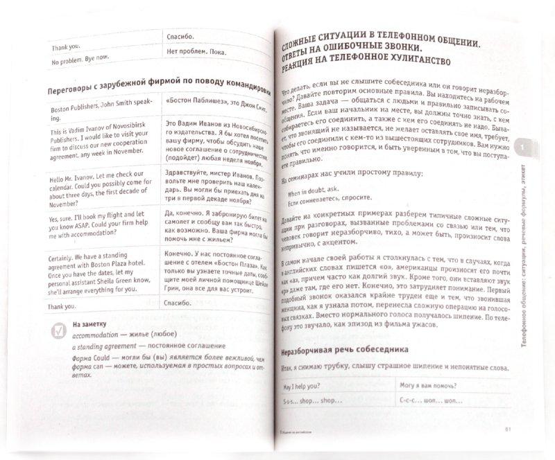 Иллюстрация 1 из 34 для Деловое общение на английском языке для начинающих - Н.М. Коптюг | Лабиринт - книги. Источник: Лабиринт