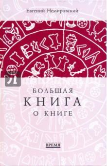 Большая книга о книге: Справочно-энциклопедическое издание