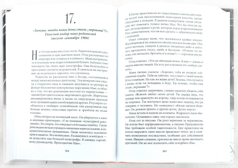 Иллюстрация 1 из 21 для Дикие лебеди: Три дочери Китая - Юн Чжан | Лабиринт - книги. Источник: Лабиринт