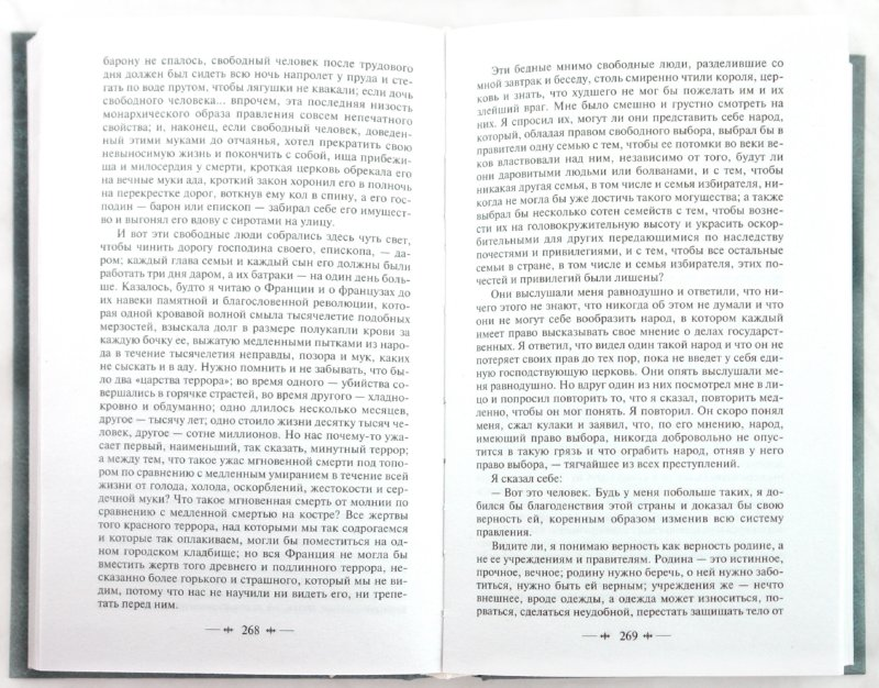 Иллюстрация 1 из 22 для Принц и нищий - Марк Твен   Лабиринт - книги. Источник: Лабиринт