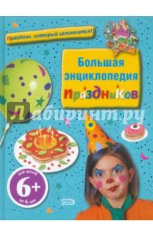 Большая энциклопедия праздников