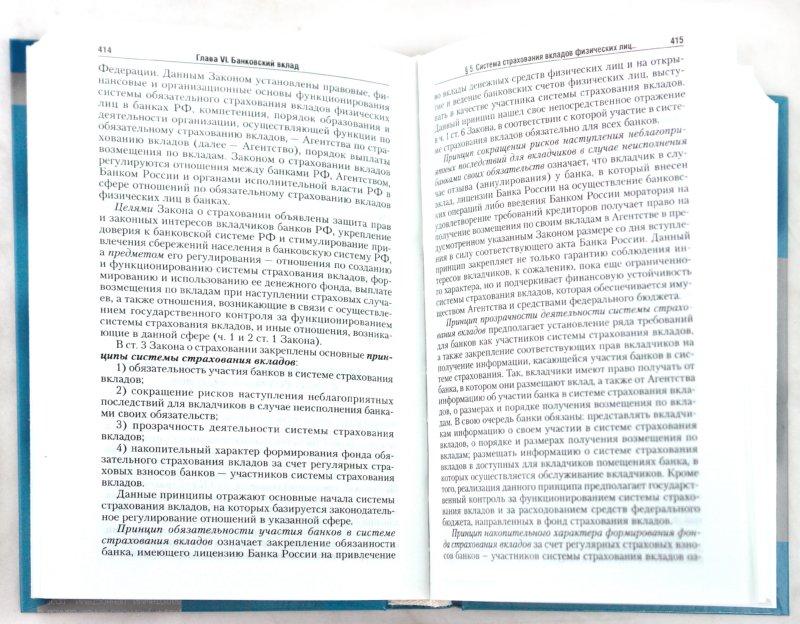Банковское право учебник алексеева