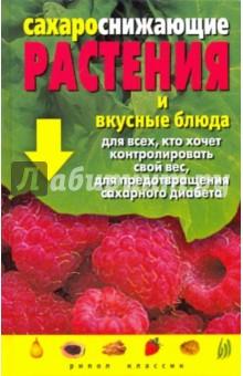 Штукина Людмила Васильевна Сахароснижающие растения и вкусные блюда для всех, кто хочет контролировать свой вес, …