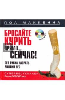 МакКенна Пол Бросайте курить прямо сейчас! Без риска набрать лишний вес