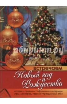 Встречаем Новый год и РождествоОрганизация праздников<br>Новый год и Рождество - наши любимые праздники, время радостного ожидания чудес, особенно для детей, которые ждут исполнения своих самых заветных желаний и, конечно, подарков под елочкой. А для взрослых - это возможность снова окунуться в детство и отдохнуть от зимних холодов в теплой дружеской компании. Из книги вы узнаете о происхождении этих праздников и о том, как и когда они отмечаются в разных странах. Автор поведает вам об истории их развития в нашей стране, о том, откуда пошел обычай украшать елку, о дедушке Морозе и Санта-Клаусе, а также о самых интересных и нелепых рождественских и новогодних приметах и суевериях. Вы сможете воспользоваться советами, как преобразить ваш дом, чтобы в нем чувствовалась атмосфера этих волшебных праздников, а также - как быть, если в это время вы оказались в дороге или в командировке. Что нужно сделать, чтобы этот нестандартный Новый год стал одним из самых ярких ваших воспоминаний.<br>Приверженцы астрологии смогут ознакомиться с Новогодними гороскопами, а хозяйки возьмут на заметку рецепты оригинальных блюд к праздничному столу со всего мира и на любой вкус. Мам и детей порадуют не только рецепты вкусных и полезных угощений, но и сценарии детских праздников и маскарадов с советами по изготовлению костюмов, а также варианты новогодних игр и развлечений для взрослых. Юные девы и другие любители погадать в Рождество найдут для себя описания интересных народных примет и гаданий, а мужчины, желающие блеснуть своим остроумием, - новогодние тосты. И все без исключения женщины и многие мужчины оценят советы косметолога и психолога, как после многих предновогодних хлопот выглядеть в новогоднюю или рождественскую ночь свежо и безукоризненно и пребывать в прекрасном настроении.<br>