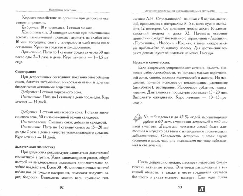 Иллюстрация 1 из 5 для Народный лечебник - Оксана Репина | Лабиринт - книги. Источник: Лабиринт