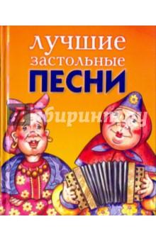 Василенко Елена Александровна Лучшие застольные песни