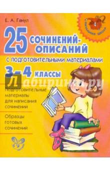 Ганул Елена Александровна 25 сочинений - описаний с подготовительными материалами. 3 - 4 классы