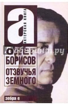 Борисов Олег Иванович Олег Борисов. Отзвучья Земного